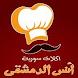 مطعم أنس الدمشقي - مصر by KASSEM ALMIDANI