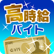 高時給のお仕事ならバイトLIFE by shogoro.approom