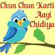 Chun Chun Karti Aayi Chidiya Poem by genius bee