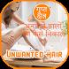 Remove Unwanted Hair Hindi - गुप्तांगों के बालों by SweetleySweet