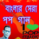 Bangla Pop Song Mp3 by Bengle Apps Ltd.