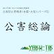 公害総論2017 by YAKU-TIK