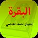سورة البقرة : بصوت احمد العجمي by iq_studio