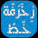 زخرفة كلام by Media App Inc.
