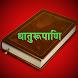 Dhaatu Roopmala | Sanskrit ONLINE by Srujan Jha