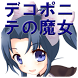 デコポニテの魔女(シューティングゲーム) by f21emon