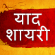 Yaad Shayari in Hindi - याद शायरी हिंदी 2018 by HeliumDev