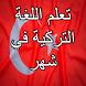 تعلم اللغة التركية دون أنترنيت by Arab mobile