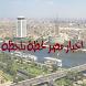 اخبار مصر لحظة بلحظة by NewDeal