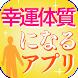幸運体質になるアプリ 自己啓発、メンタルヘルス by matiruda