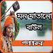 বাংলা বাউল গান ( Bangla baul song ) by Bengle Apps Ltd.