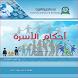 احكام الاسرة by جامعة العلوم والتكنولوجيا - اليمن