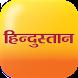 Hindustan - Hindi News by HT Media Ltd