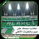 محرر صور الاهلي السعودي by ALH Inc.