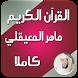 المعيقلي قرآن كاملا بدون نت by rightapps