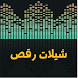 شيلات رقص بدون انترنت ٢٠١٨ by Israa Odeh
