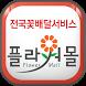 전국꽃배달 플라워몰 by (주)뉴런시스템