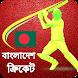 বাংলাদেশ ক্রিকেট লাইভ by druvo tara