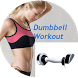 Dumbbell WorkOut by High Soft App
