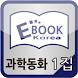 ★읽어주는 과학동화1집(4권)-스마트폰용 by 모더미 v1.0