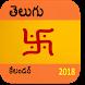 Telugu Panchangam 2018 by swaradroid