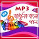 আধুনিক বাংলা গান (MP3) by Bengle Apps Ltd.