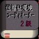 福祉住環境コーディネーター2級に出るとこ by siebenapp