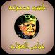 Audiobooks for Abbas Akkad