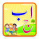 My Urdu Qaida Alif Bay Pay by Master Networks (Pvt.) Ltd.