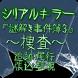 シリアルキラー『謎解き事件簿3』~捜査~ by katabira
