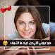 تزيين الصور والكتابة عليها by Apps For Arabs