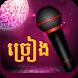 Chreang Karaoke Pro - Khmer by Khmer Entertainment Apps