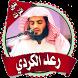 رعد الكردي قرآن كريم بدون نت by islamic apps gratuit