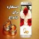 استخاره برای ازدواج by Anjel Developer
