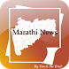 Marathi News Live Daily Papers by Track the Bird