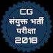 CG Sanyukt Bharti Pariksha 2018