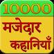 10000 Majedar Kahani Story by Big Apps Store