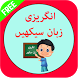 Learn English Free by RondniApps