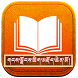 Gangjong Tsigzhod Chenmo by Tibetan eBooks