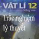 Trac Nghiem Vat Ly Lop 12 - LT by APP KUTE