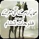 Fatuhat ul sham - فتوحات الشام by Urdu Library
