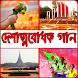 বাংলা দেশাত্মবোধক গান (Mp3) by Bengle Apps Ltd.