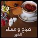 صور صباح ومساء الخير بدون نت by Best software developer
