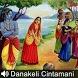 Danakeli Cintamani -Audio book by www.iskcondesiretree.com