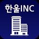 (주)한울INC - 건물 공공시설 안전정보 by JINOSYS