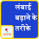 Increase Height Tips In Hindi by rpmob