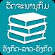 Lao - English Dictionary by BIZGITAL COMPANY LIMITED