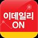 이데일리ON - 증권방송 by EDAILY