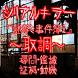 シリアルキラー『謎解き事件簿2』~取調~ by katabira