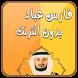 فارس عباد قرآن كامل بدون نت by BZ apps